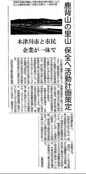 2014.0212sankei.jpg